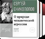 Лекции по психологии личности Сергея Ениколопова