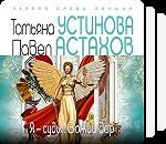 Я – Судья. Романы Т. Устиновой и П. Астахова