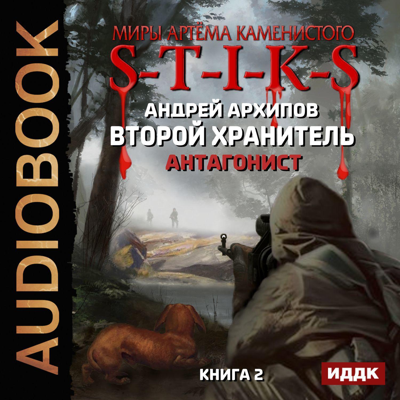 Книги на Звукислов