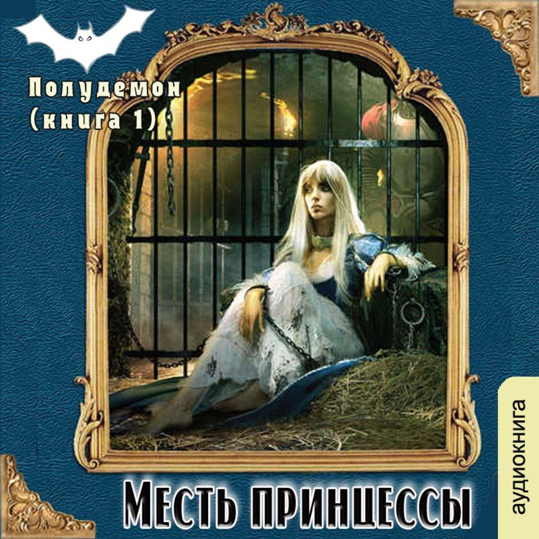 https://zvukislov.ru/storage/public/book_covers/98/b1/98b1921f-d974-37cf-a39c-3bd06075fa61.jpg